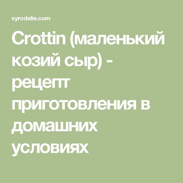 Crottin (маленький козий сыр) - рецепт приготовления в домашних условиях