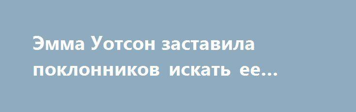 Эмма Уотсон заставила поклонников искать ее кольцо https://apral.ru/2017/07/20/emma-uotson-zastavila-poklonnikov-iskat-ee-koltso.html  Британская актриса Эмма Уотсон потеряла памятные ей серебряные кольца, а за помощью в их поиске она обратилась к 35 миллионам поклонников, которые зарегистрированы на аккаунте актрисы в Facebook. За информацию о них девушка пообещала вознаграждение. Знаменитая британская актриса Эмма Уотсон, ставшая известной благодаря главной роли в серии фильмов о Гарри…
