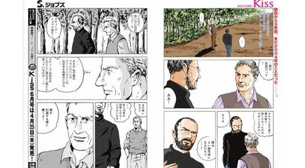 Editorial japonesa da a conocer las primeras imágenes del manga de Steve Jobs | Tendencias | LA TERCERA