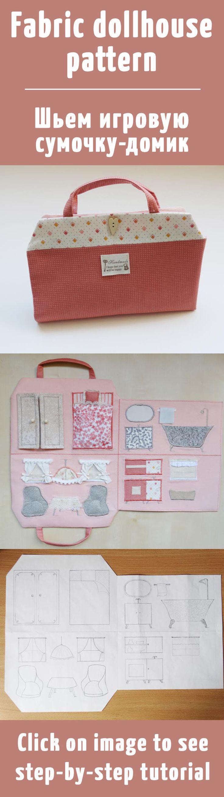 Мастер-класс: шьем игровую сумочку-домик для куклы / Fabric dollhouse pattern #handmade #tutorial #сделайсам #МК