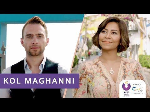 Sherine and Hossam Habib - Kol Maghanni / شيرين وحسام حبيب - كل ما أغني - YouTube