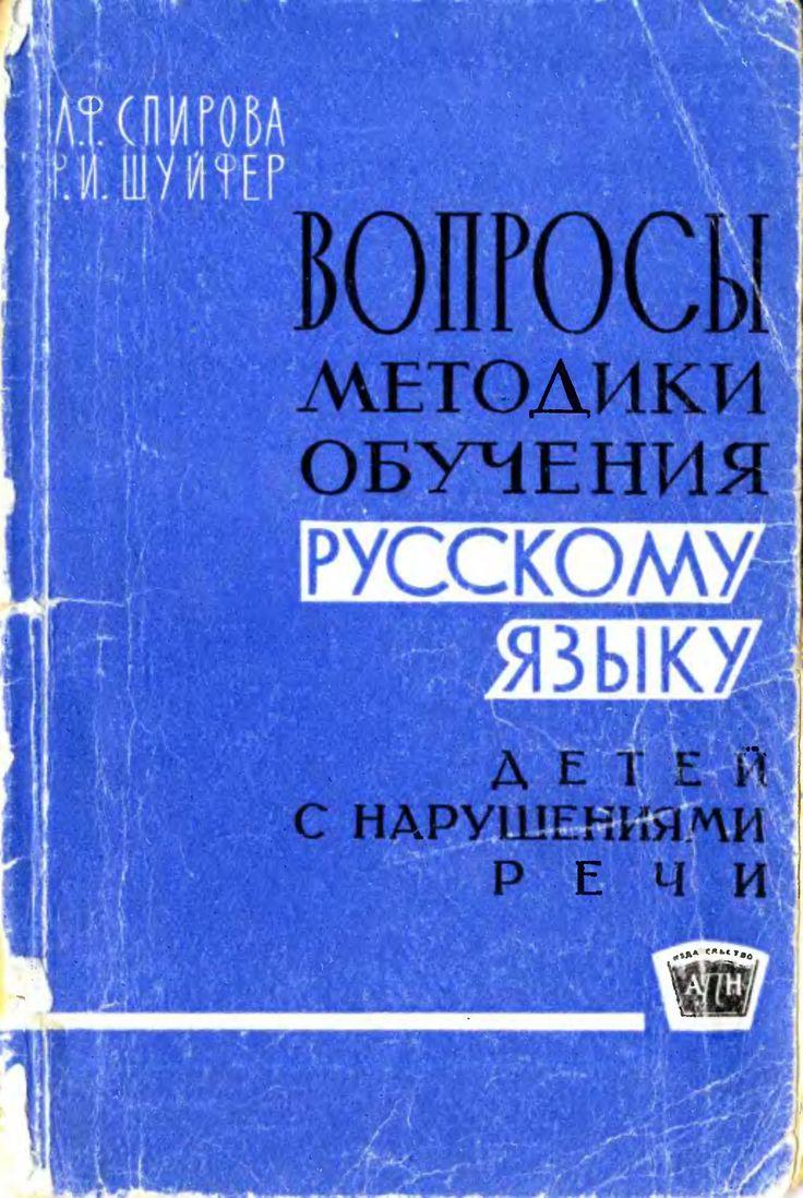 Вопросы обучения русскому языку детей с нарушениями речи - АККП