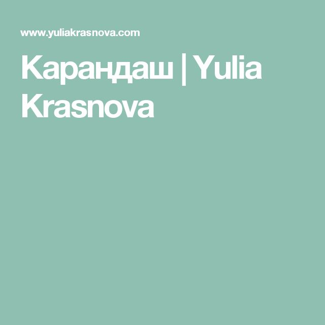 Карандаш | Yulia Krasnova