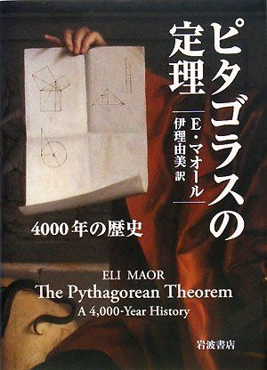 ピタゴラスの定理―4000年の歴史   E. マオール http://www.amazon.co.jp/dp/4000058789/ref=cm_sw_r_pi_dp_FamOwb0171X5T