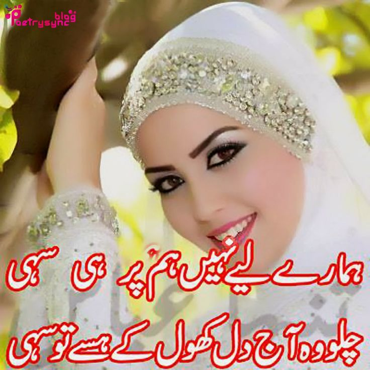 26 best Aarzoo Shayari images on Pinterest | Urdu poetry ...