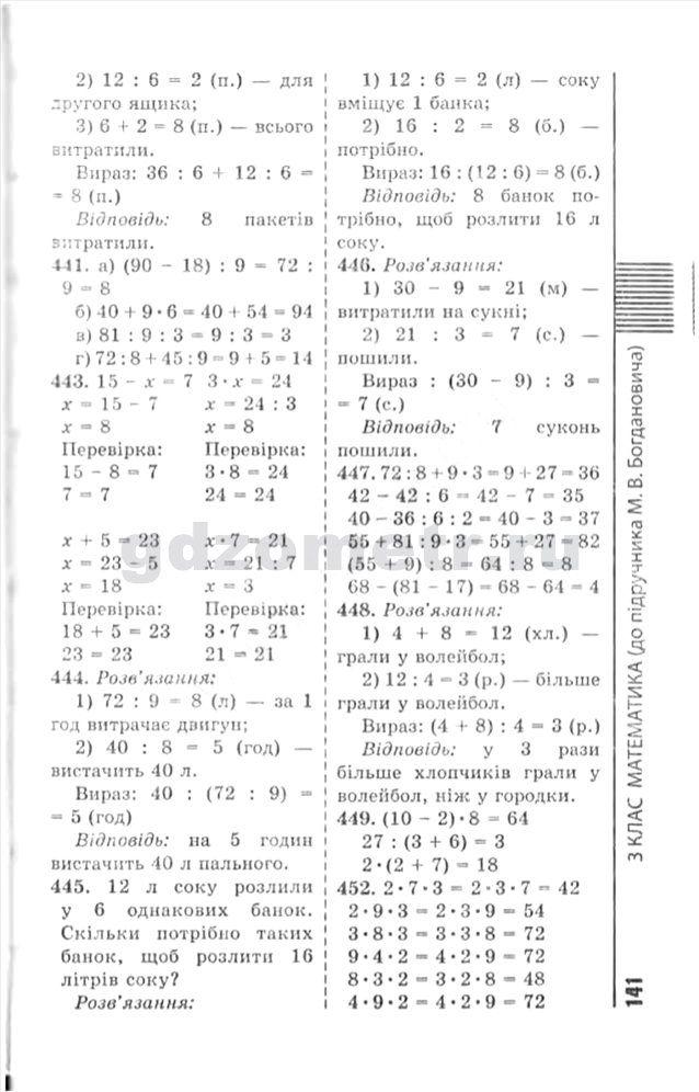 Решебник по математике 3 класса богдановичь