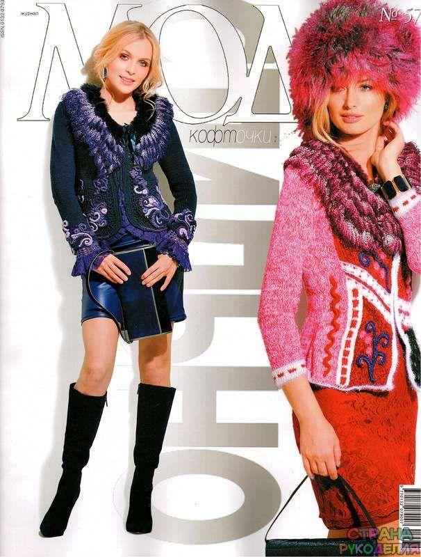 Журнал Мод № 570 2013 - Журнал мод - Журналы по рукоделию - Страна рукоделия