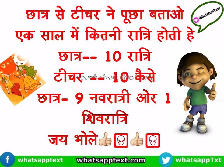 Navratri Funny Messages - WhatsApp Text Special