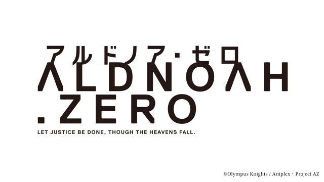 アルドノア・ゼロ / ALDNOAH.ZERO