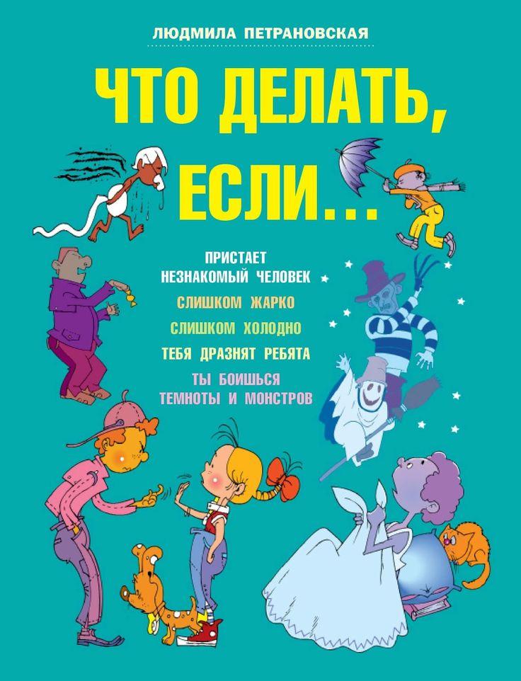Книжный клуб shoo.by: Самые лучшие детские книги!