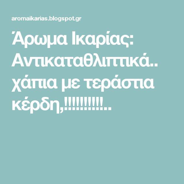 Άρωμα Ικαρίας: Aντικαταθλιπτικά.. χάπια με τεράστια κέρδη,!!!!!!!!!!..