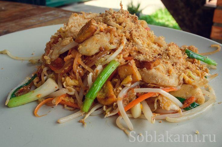 Пад Тай, Таиланд, рецепты, тайская кухня