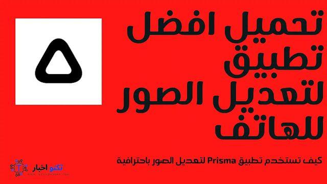 تحميل افضل تطبيق لتعديل الصور للهاتف كيف تستخدم تطبيق Prisma Http Www Technoa5bar Com 2020 11 Download Prisma App Html Gaming Logos Prisma Logos