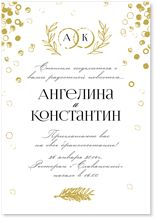 Оригинальные свадебные приглашения на заказ в Москве по доступной цене | Купить пригласительные на свадьбу в интернет-магазине. Страница 4