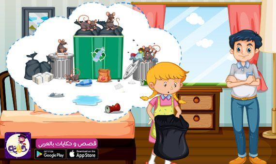 قصص تعليمية للاطفال مصورة قصة عن نظافة البيئة بالعربي نتعلم In 2021 Character Fictional Characters Family Guy