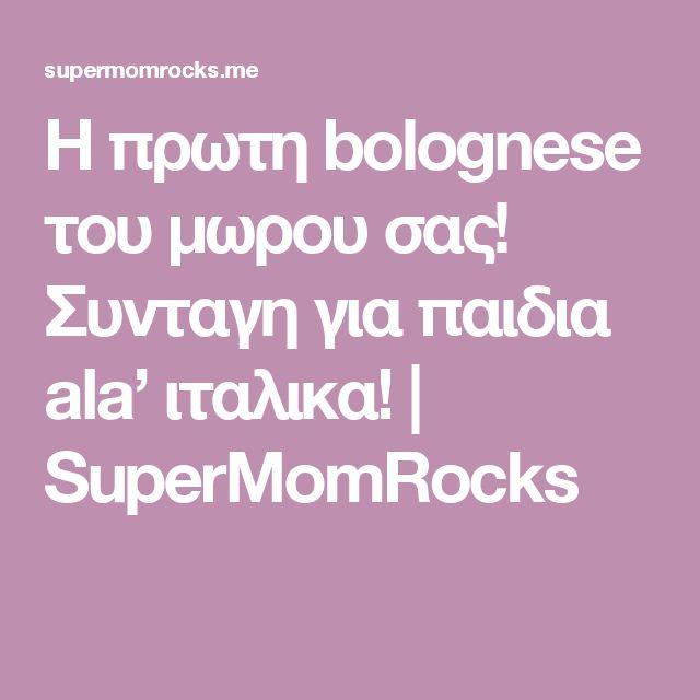Η πρωτη bolognese του μωρου σας! Συνταγη για παιδια ala' ιταλικα! | SuperMomRocks