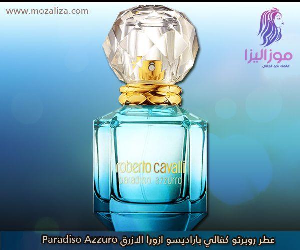 عطر روبرتو كفالي الازرق للنساء Perfume Perfume Bottles Bottle