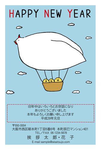 ニワトリさんの飛行船で空中散歩。 #年賀状 #デザイン #酉年