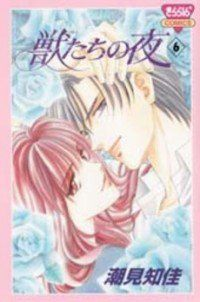 KEMONOTACHI NO YORU Manga english, Kemonotachi no Yoru 26 - Read naruto manga in Nine Manga