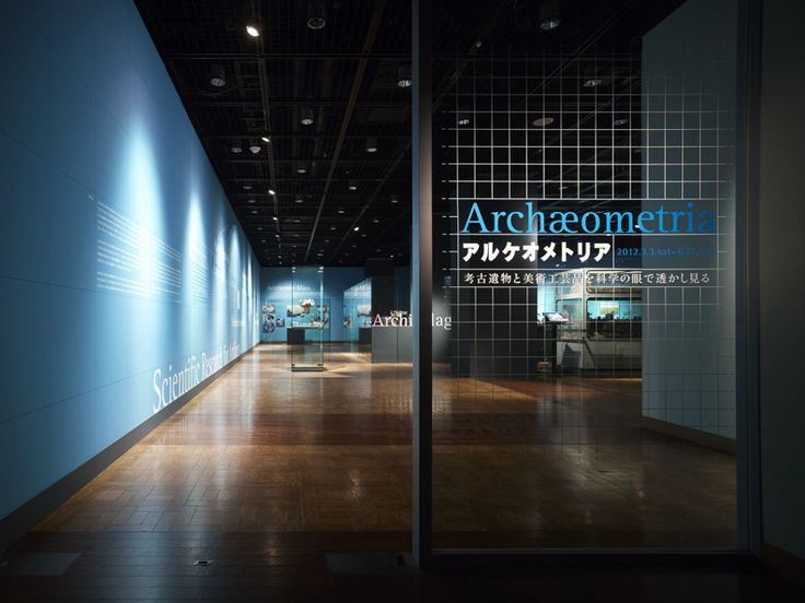 Nakano Design Office – Archaeometoria, University Museum, the University of Tokyo