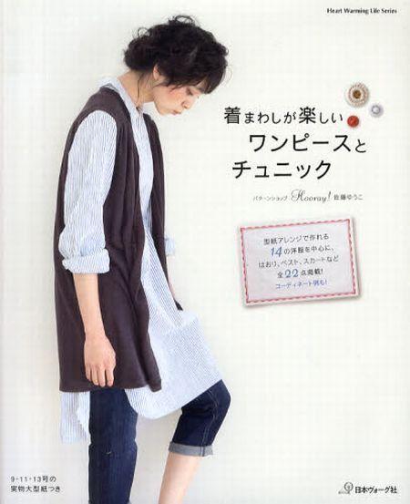 One-Piece & Tunic - Japanese Sewing Pattern for Women Clothing - Yuko Sato, Hooray - JapanLovelyCrafts