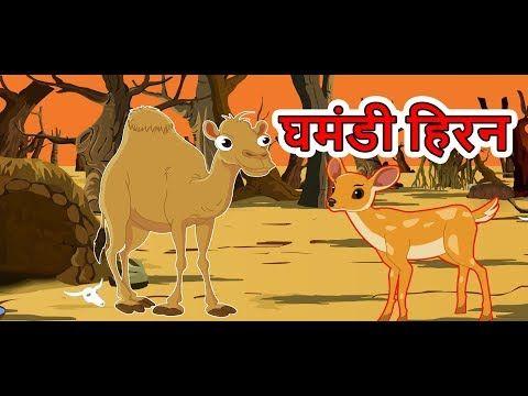 1) घमंडी हिरन | Panchatantra Moral Stories for Kids | Hindi