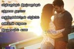 Lovely Tamil Quotes About Love With Cute Couple Image