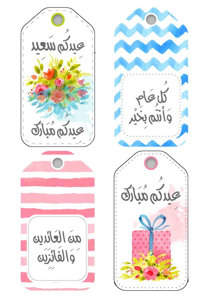 The 25+ best Eid card template ideas on Pinterest - eid card templates