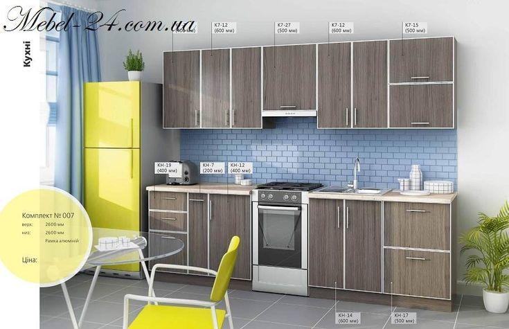 Кухня ДСП в алюминиевом профиле набор 007, хорошие кухни недорого, от производства, фото и цены, Купить в Киеве