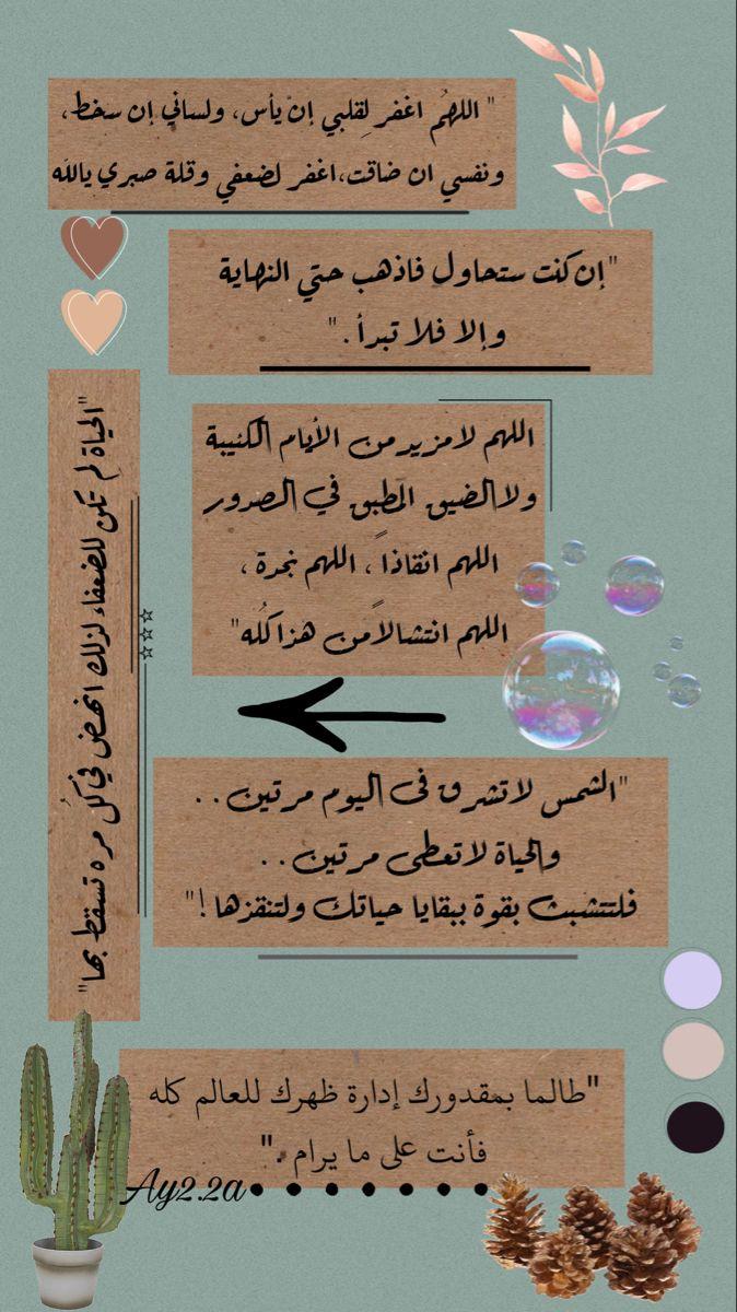 اقتباسات دينية تصميمي دعاء ستوري سنابيات Iphone Wallpaper Quotes Love Love Quotes Photos Calligraphy Quotes Love