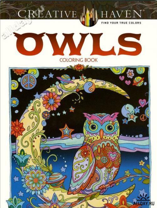 Книжка-раскраска для взрослых - очаровательные Совы ...