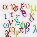 Το e - περιοδικό μας: Η καταγωγή πολλών αγγλικών λέξεων, είναι... ελληνι...