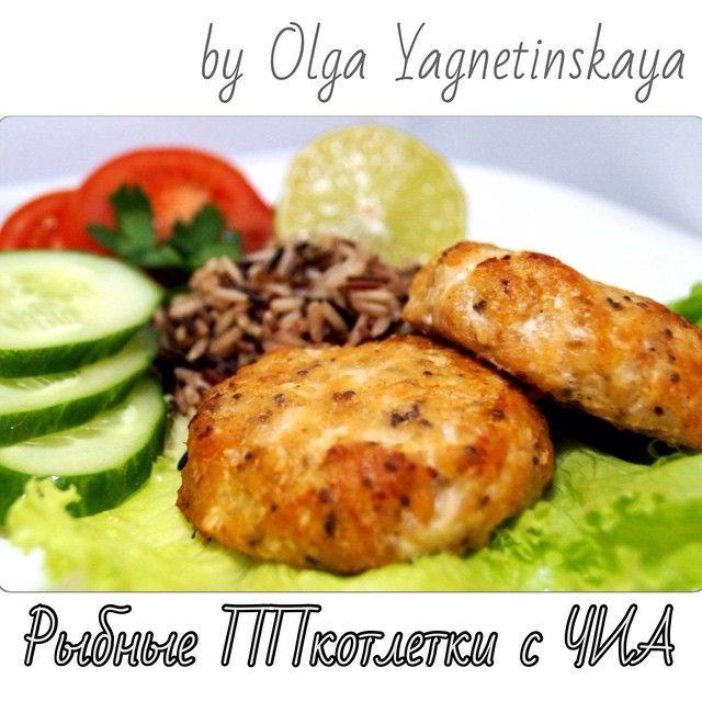 Рыбные диетические котлеты с семенами ЧИА - правильный обед (диетические панини/бурито/тортильи) - Полезные рецепты - Правильное питание или как правильно похудеть