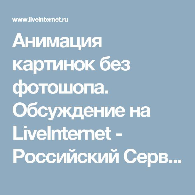 Анимация картинок без фотошопа. Обсуждение на LiveInternet - Российский Сервис Онлайн-Дневников