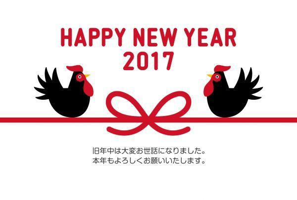 シンプルでおしゃれな年賀状無料テンプレート「水引と黒いニワトリ」