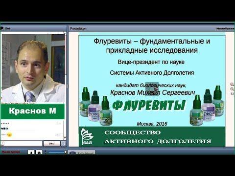 (4) «ACLON» Особенности механизма действия Флуревитов / Краснов М. (17.04.17) - YouTube