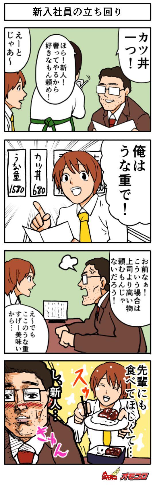 【4コマ漫画】新入社員の立ち回り | オモコロ