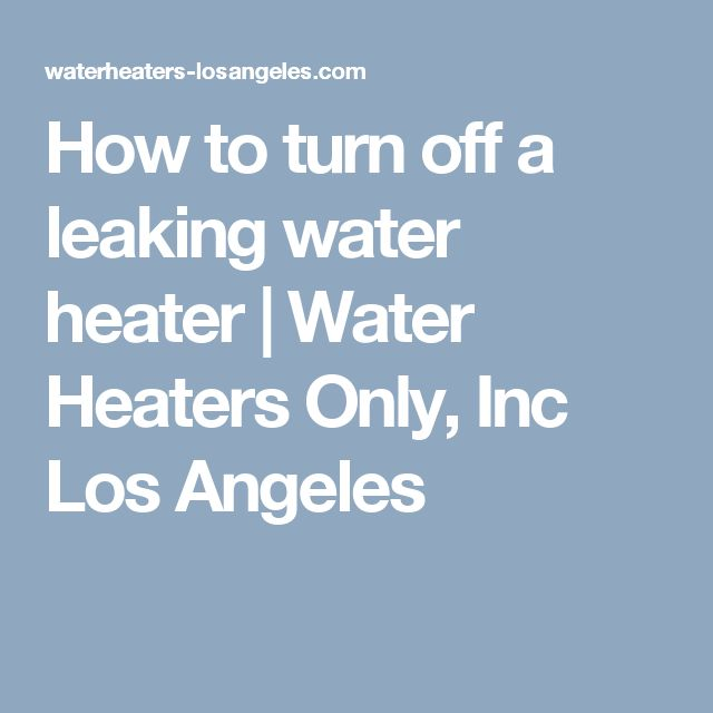 how to turn water off to hot water heater