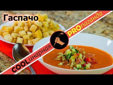 """Гаспачо (холодный томатный суп) - испанская """"окрошка"""". Классический рецепт постного супа - YouTube"""