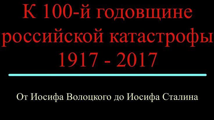 От Иосифа Волоцкого до Иосифа Сталина