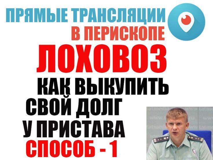 30 декабря в прямом эфире трансляция шла на тему выкупа долгов с аукционов.