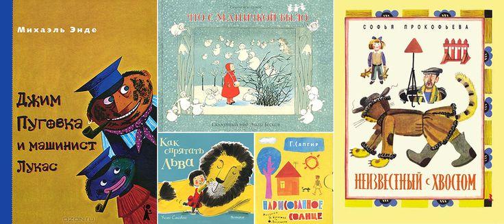 kokokoKIDS: Список книг для детей от 0 до средней школы — ЧАСТЬ 2