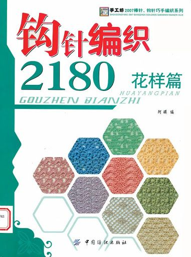 2180 Crochet - Donna Taylor - Álbuns da web do Picasa..so,so many great crochet diagrams!!