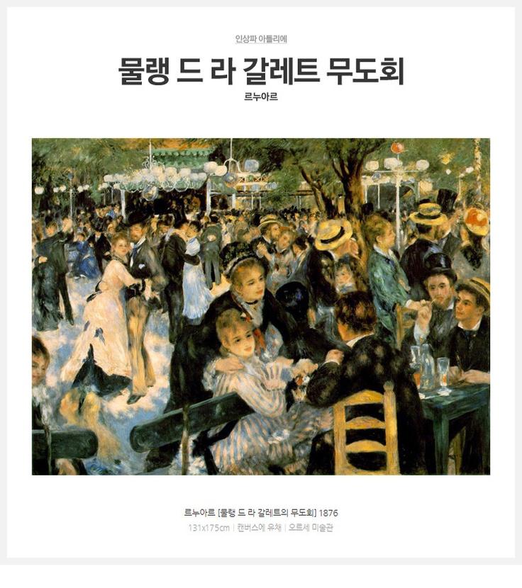 물랭 드 라 갈레트의 무도회 (르누아르) -  네이버캐스트