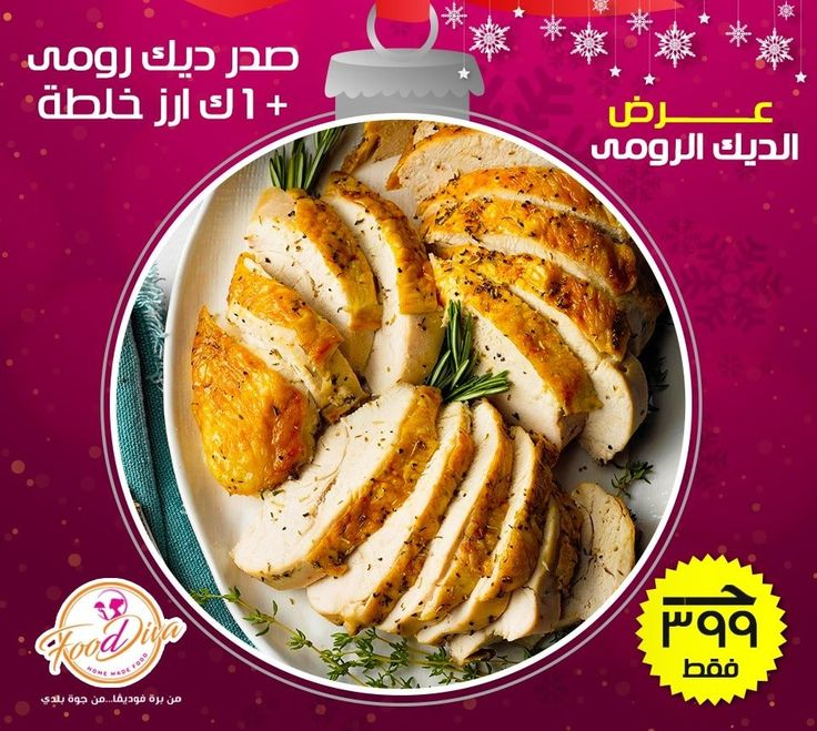الديك الرومى Turkey Meals Yummy Food Food