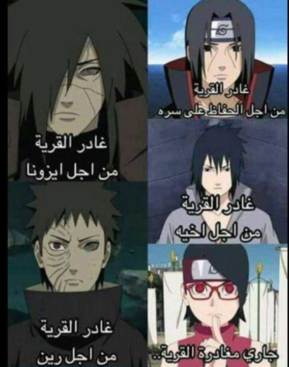 نكت انمي ناروتو وبوروتو متنبأين بالمستقبل Funny Anime Pics Anime Funny Anime Memes Funny