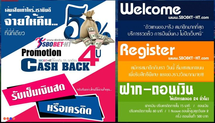 http://www.sbobet-ht.com/  Cash Back สำหรับคุณ SBOBET-HT  CASH BACK 4U เล่นเสียเท่าไหร่ SBOBET-HT ให้คืนคุณ 5% ทุกเดือน เลือกรับเป็น เงินสด หรือ เครดิตก็ได้ตามใจคุณ  sbobet agent, เดิมพันฟรี, การเดิมพันสด, คาสิโนออนไลน์, ตัวแทนคาสิโนออนไลน์