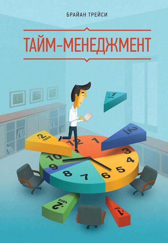 Книги о тайм менеджменте скачать