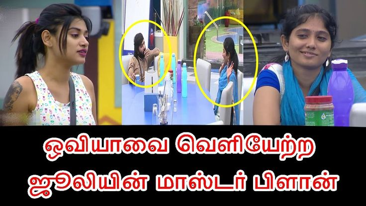 Bigg Boss Tamil Day 31 | Episode 32 | ஓவியாவை வெளியேற்ற ஜூலியின் மாஸ்டர் பிளான் | 26/07/2017Bigg Boss Tamil Promo 26/07/2017 | Bigg Boss Tamil Day 31 | Bigg Boss Tamil episode 31 | bigg boss tamil promo today | bigg boss tamil 26 july 2017 | ... Check more at http://tamil.swengen.com/bigg-boss-tamil-day-31-episode-32-%e0%ae%93%e0%ae%b5%e0%ae%bf%e0%ae%af%e0%ae%be%e0%ae%b5%e0%af%88-%e0%ae%b5%e0%af%86%e0%ae%b3%e0%ae%bf%e0%ae%af%e0%af%87%e0%ae%b1%e0%af%8d%e0%ae%b1-%e0%ae%9c/