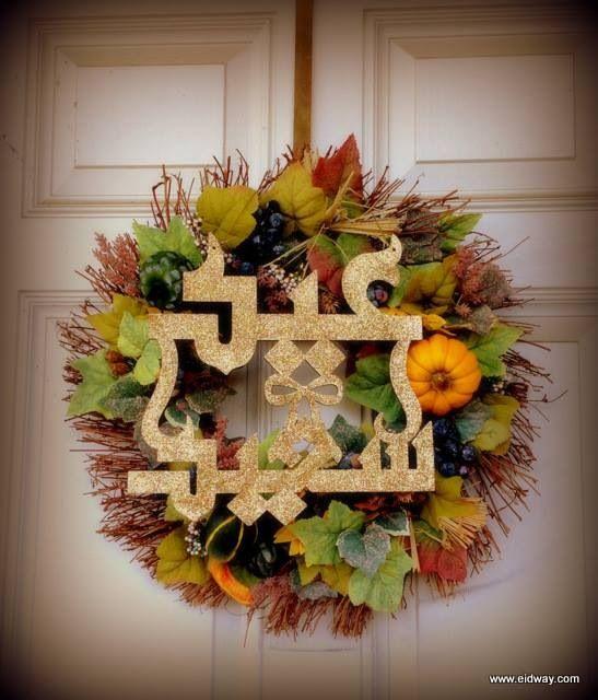 Arabic Happy Eid wreath From EIDWAY.COM